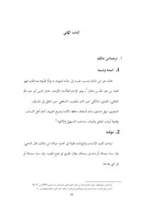 Download Kitab Alfiyah Ibnu Malik Pdf 135